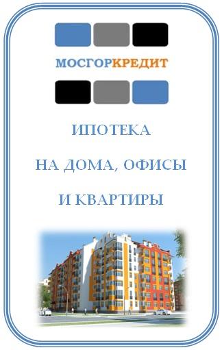 МОСГОРКРЕДИТ